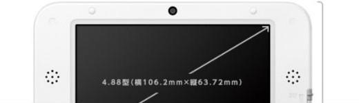 nintendo 3ds xl entete 520x150 - La nouvelle Nintendo 3DS XL!